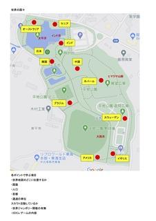 2020_12_隊集会実施計画書.jpg
