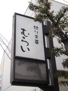 CIMG0403.JPG