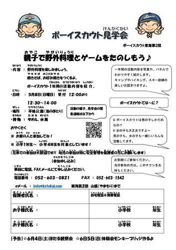 チラシ見学会平成28年度5月(改訂版).jpg